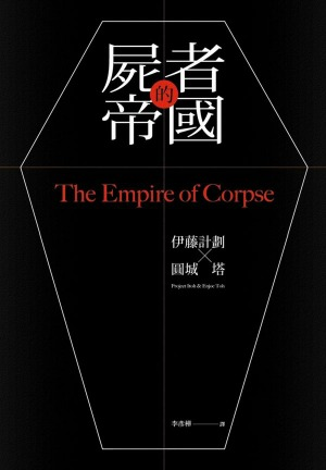 the-empire-of-corpse