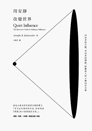 quiet-influence