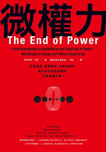 the-end-of-power
